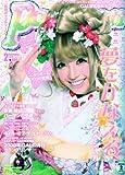 Popteen (ポップティーン) 2010年 02月号 [雑誌]