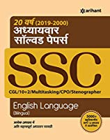 SSC Chapterwise Solved Papers English Language 2020 Hindi
