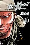 荒くれKNIGHT 16 (ヤングチャンピオン・コミックス)