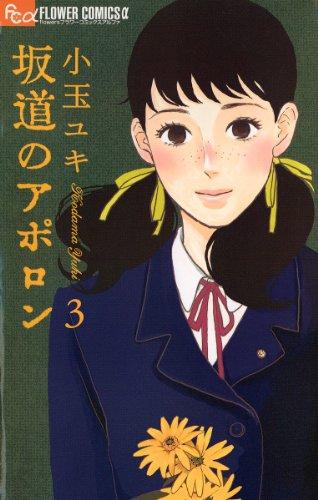坂道のアポロン(3) (フラワーコミックスα)