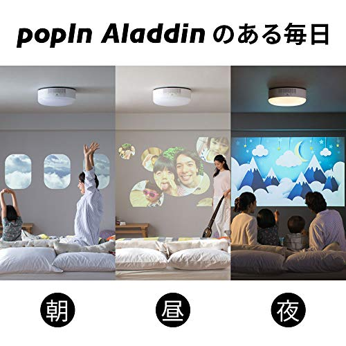 popInAladdinポップインアラジンプロジェクター付きシーリングライト/高音質スピーカー/36段階調光調色