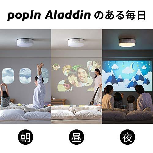 popIn Aladdin ポップインアラジン プロジェクター付きシーリングライト/高音質スピーカー/36段階調光調色