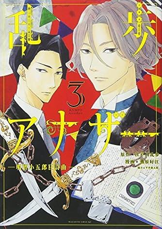 乱歩アナザー -明智小五郎狂詩曲-(3)<完> (マガジンエッジKC)