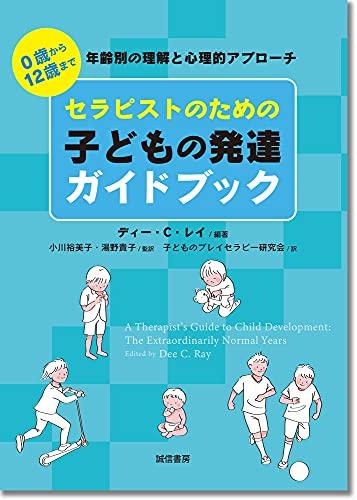セラピストのための子どもの発達ガイドブック:0歳から12歳まで 年齢別の理解と心理的アプローチ