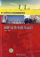 1000MW火力发电机组培训教材 锅炉设备系统及运行