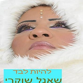 Lihiyot Levad