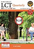 茅ヶ崎方式・季刊LCT31号 (音声データQR付) Listening Comprehension Test LCT Quarterly July-September 2020 vol.31