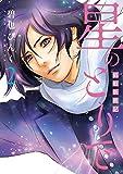 星のとりで~箱館新戦記~(2) (ウィングス・コミックス)