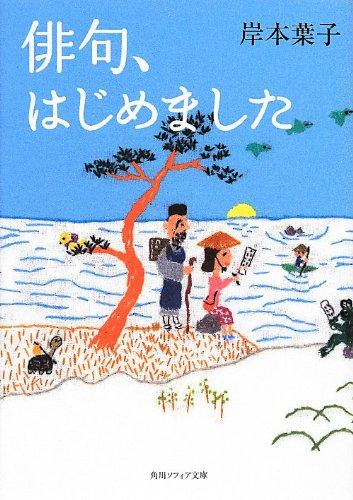 俳句、はじめました (角川ソフィア文庫)の詳細を見る