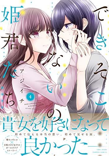 できそこないの姫君たち (4) (バンブー・コミックス)