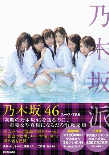 乃木坂46ファースト写真集乃木坂派