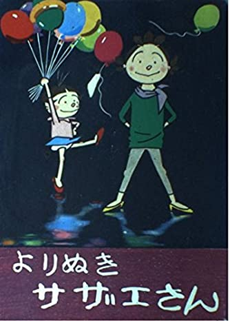 よりぬきサザエさん (No.1)