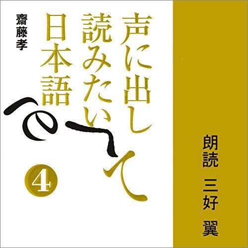 声に出して読みたい日本語 4 | 斎藤 孝