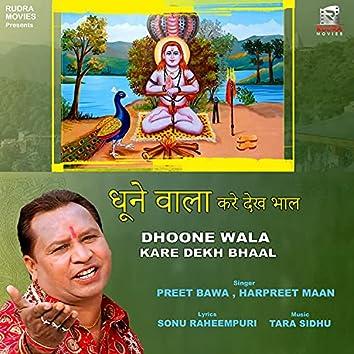 Dhoone Wala Kare Dekh Bhaal