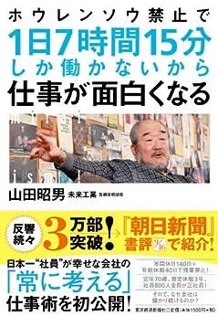 [山田 昭男]のホウレンソウ禁止で1日7時間15分しか働かないから仕事が面白くなる