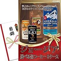 景品 セット 目録 パネル ( ジョージア 選べる 缶コーヒー 2ケース ) [ 二次会 / ビンゴ ] 景品ゲッチュ!