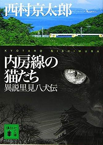内房線の猫たち 異説里見八犬伝 (講談社文庫)