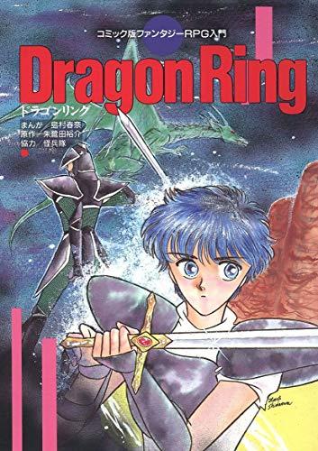 ドラゴンリング -コミック版ファンタジーRPG入門-
