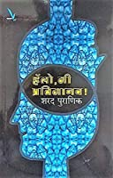 Hello, Me Pratimanav (Marathi)