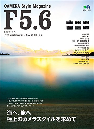F5.6(エフゴーロク) vol.1[雑誌]