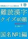 難読漢字クイズ40題国名№1編 昼飯後にどん―と読む本