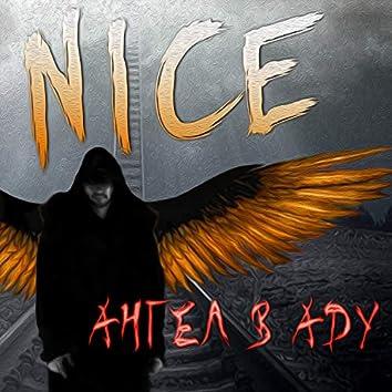 Ангел в аду
