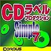 CDラベルプロダクションSimple7 ダウンロード版 [ダウンロード]