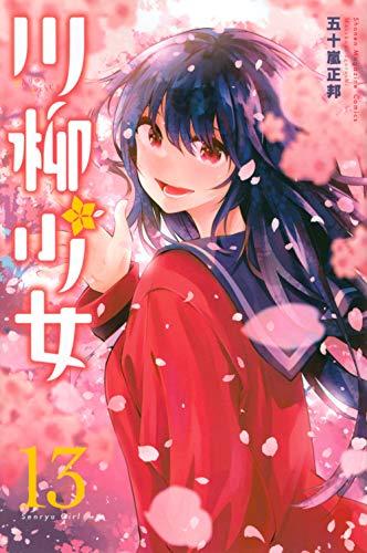 川柳少女(13) (講談社コミックス)