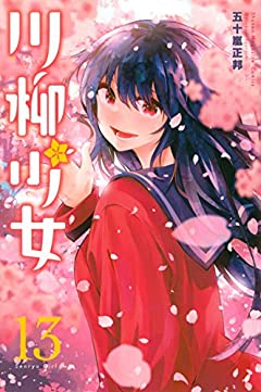 川柳少女の最新刊