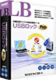 LB USBロック Pro (パッケージ版) 製品画像