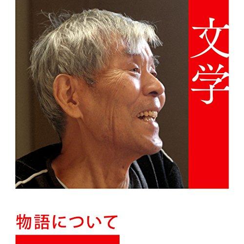 物語について | 吉本 隆明