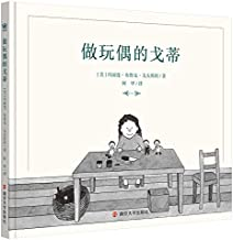 Goldie the Dollmaker (Chinese Edition)
