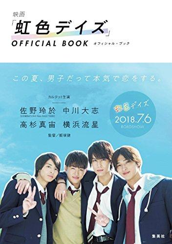 映画「虹色デイズ」オフィシャルブック (集英社ムック) - 集英社