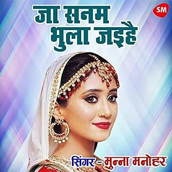 Ja Sanam Bhula Jaiha