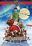 アーサー・クリスマスの大冒険 クリスマス・エディション[DVD]