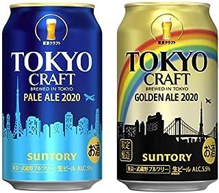サントリー 東京クラフト(ペールエール/ゴールデンエール)350ml 飲み比べ12本
