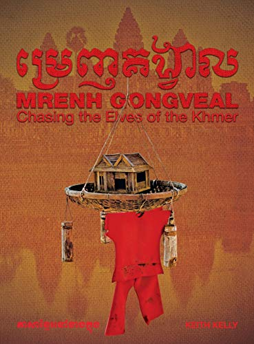 Mrenh Gongveal: Chasing the Elves of the Khmer