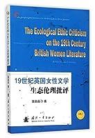 19世纪英国女性文学生态伦理批评