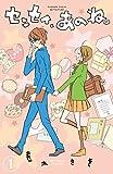 ★【100%ポイント還元】【Kindle本】センセイ、あのね。 分冊版(1) 別冊フレンドコミックスなどが特価!