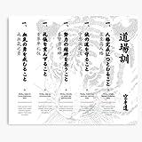 Martial Kun Dojo Bushido Shotokan Karate Arts Dojokun Wadoryu I Top- Trendy & Modern Canvas Prints Decor for Dining & Living Room, Kitchen, Bedroom & Office