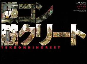 By Shinji Kimura Tekkonkinkreet Art Book Shinji Kimura - Black Side [Hardcover]