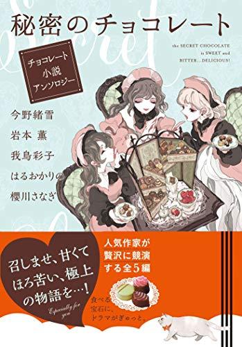 [画像:秘密のチョコレート チョコレート小説アンソロジー (集英社オレンジ文庫)]