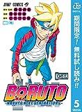 BORUTO-ボルト- -NARUTO NEXT GENERATIONS-【期間限定無料】 5 (ジャンプコミックスDIGITAL)