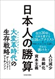 日本人の勝算―人口減少×高齢化×資本主義