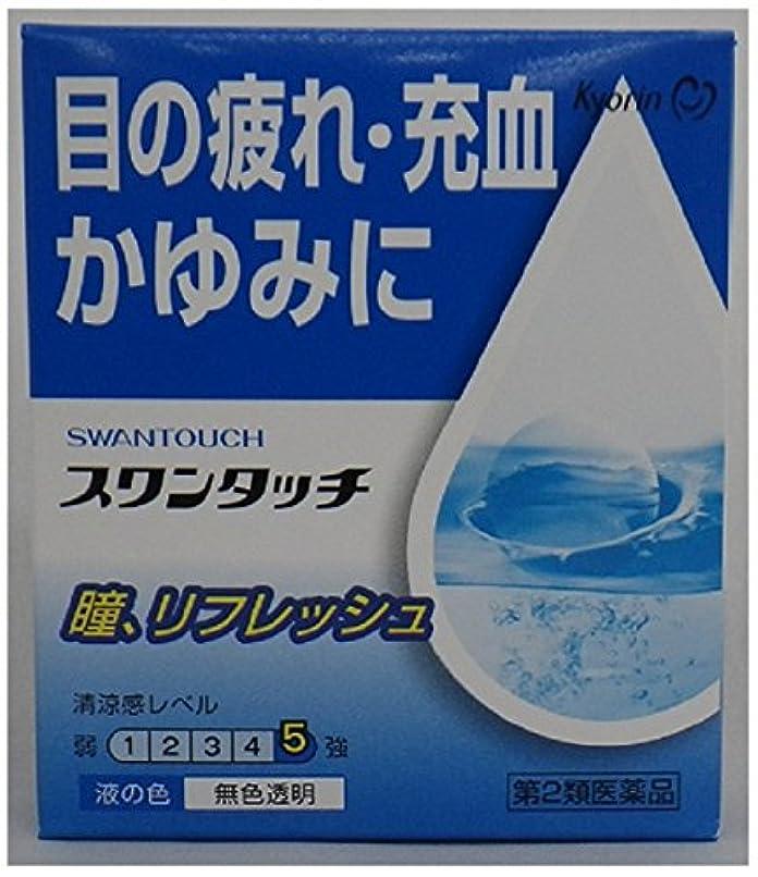 検体原点共役【第2類医薬品】スワンタッチ目薬 15mL