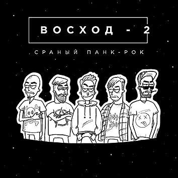 Сраный панк-рок