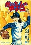 我ら九人の甲子園 : 1 (アクションコミックス)