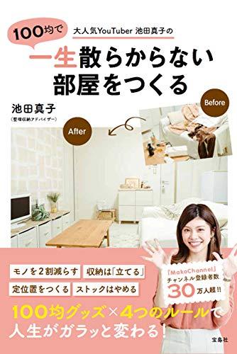 大人気YouTuber池田真子の100均で一生散らからない部屋をつくる