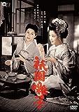 祇園囃子[DVD]