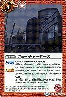 バトルスピリッツ/フューチャーアース(コモン)/ウルトラヒーロー大集結
